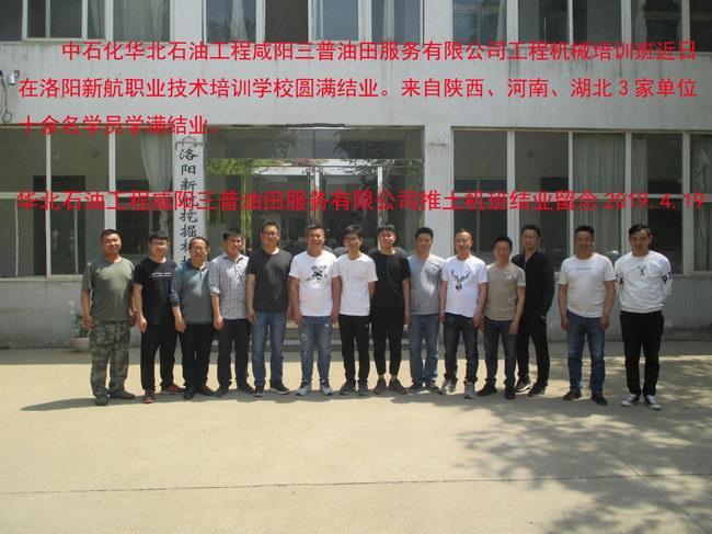 中石化华北石油工程咸阳三普油田服务有限公司工程机械培训班